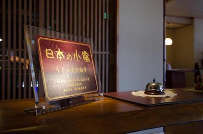 プロが選ぶ日本のホテル・旅館100選に認められた日本の小宿