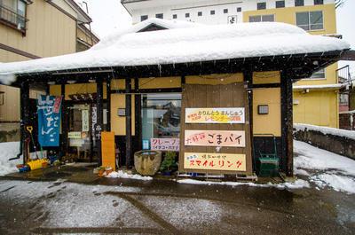 東京堂 諏訪町国道店